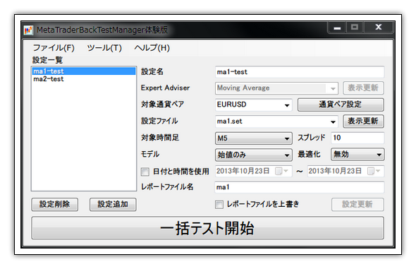 MetaTraderBackTestManager 体験版 メイン画面